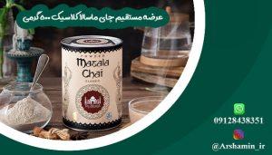 عرضه مستقیم چای ماسالا کلاسیک ۵۰۰ گرمی-min