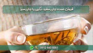 فروش عمده چای سفید ترکیبی با چای سبز-min