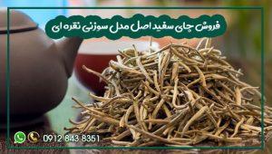 فروش چای سفید اصل