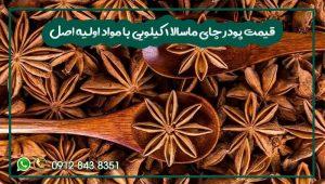 قیمت پودر چای ماسالا