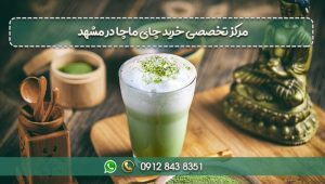 خرید چای ماچا در مشهد