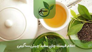 اعلام قیمت چای سفید چینی ۱۰۰۰ گرمی-min