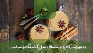 بهترین مارک چای ماسالا ۲ مدل کلاسیک و اسپایسی-min