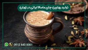 تولید بهترین چای ماسالا ایرانی در تهران-min