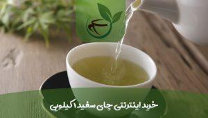 خرید اینترنتی چای سفید ۱ کیلویی-min