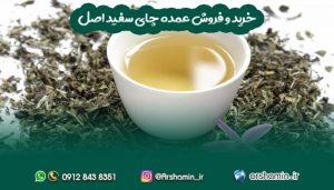 خرید و فروش عمده چای سفید اصل-min