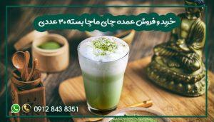 خرید و فروش عمده چای ماچا بسته ۳۰ عددی-min