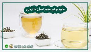 خرید چای سفید اصل خارجی-min