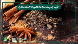 خرید چای ماسالا وارداتی از هندوستان-min