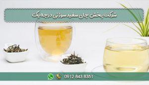 شرکت پخش چای سفید سوزنی درجه یک-min