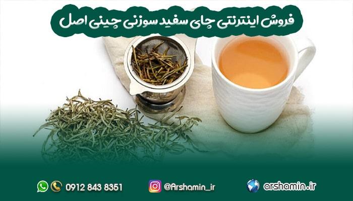 فروش اینترنتی چای سفید