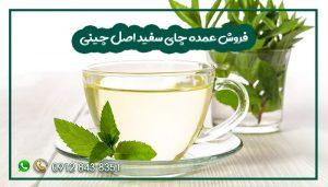 فروش عمده چای سفید اصل چینی-min
