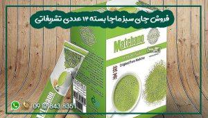 فروش چای سبز ماچا