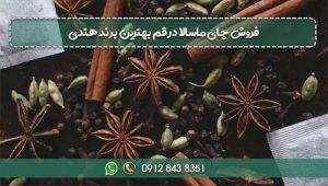 فروش چای ماسالا در قم