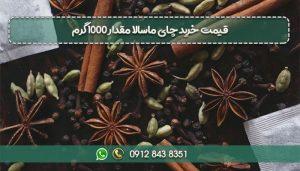قیمت خرید چای ماسالا