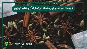 قیمت عمده چای ماسالا