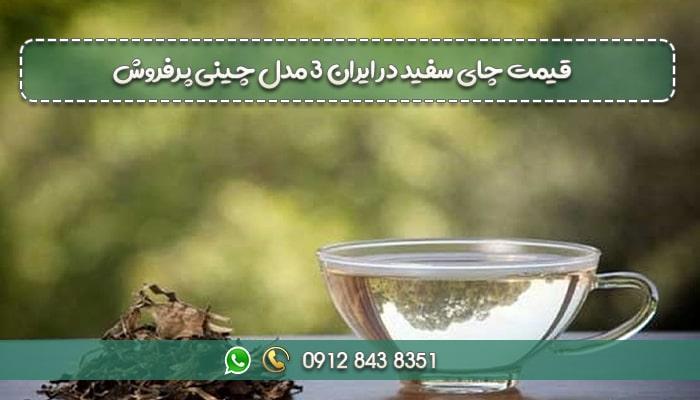 قیمت چای سفید در ایران