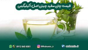 قیمت چای سفید چینی اصل ۱ کیلوگرمی-min