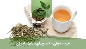 قیمت چای سفید چینی سوزن نقره ای-min