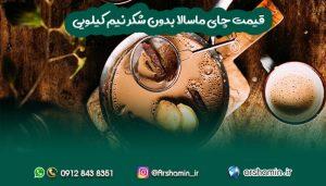 قیمت چای ماسالا بدون شکر