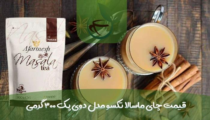 قیمت چای ماسالا تکسو