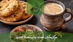 مرکز پخش عمده چای ماسالا هندی-min