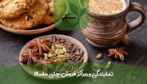 نمایندگی و مراکز فروش چای ماسالا-min