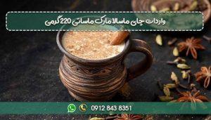 واردات چای ماسالا مارک ماساتی ۲۲۰ گرمی-min