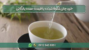 خرید چای شکوفا شونده