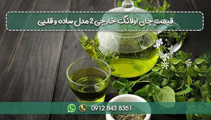 قیمت چای اولانگ