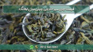 قیمت چای سبز خارجی