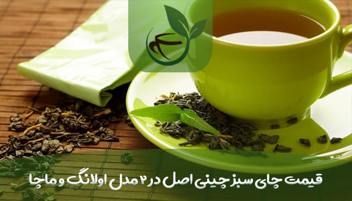 قیمت چای سبز چینی اصل
