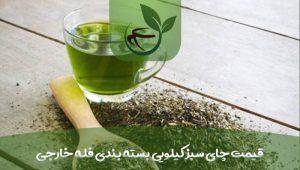 قیمت چای سبز کیلویی