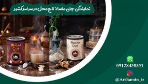 نمایندگی چای ماسالا تاج محل
