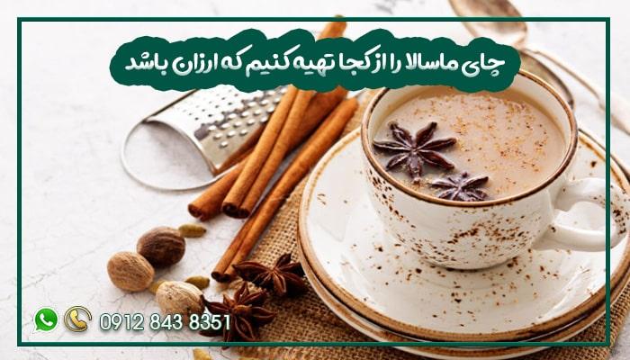 چای ماسالا را از کجا تهیه کنیم