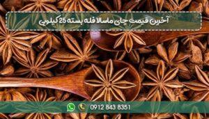 آخرین قیمت چای ماسالا فله بسته ۲۵ کیلویی-min
