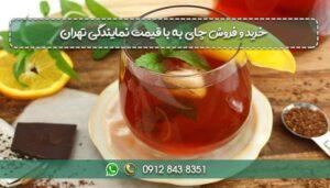 خرید و فروش چای به با قیمت نمایندگی تهران-min
