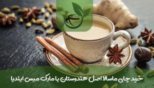 خرید چای ماسالا اصل هندوستان با مارک میس ایندیا-min
