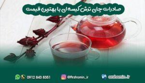 صادرات چای ترش کیسه ای با بهترین قیمت-min