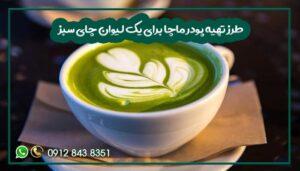 طرز تهیه پودر ماچا برای یک لیوان چای سبز-min