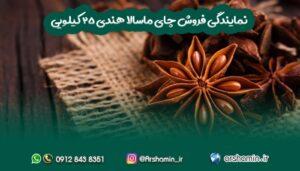 نمایندگی فروش چای ماسالا هندی ۲۵ کیلویی-min