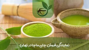 نمایندگی فروش چای ماچا در تهران-min