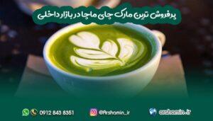 پرفروش ترین مارک چای ماچا در بازار داخلی-min